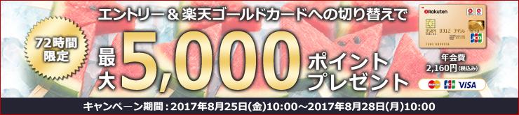 エントリー&楽天ゴールドカードに入会でもれなく3,000ポイント!さらに楽天市場で合計1万円以上のお買い物で 2,000ポイント!
