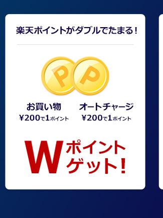 楽天ポイントがダブルでたまる! お買い物¥200で1ポイント オートチャージ¥200で1ポイントWポイントゲット!